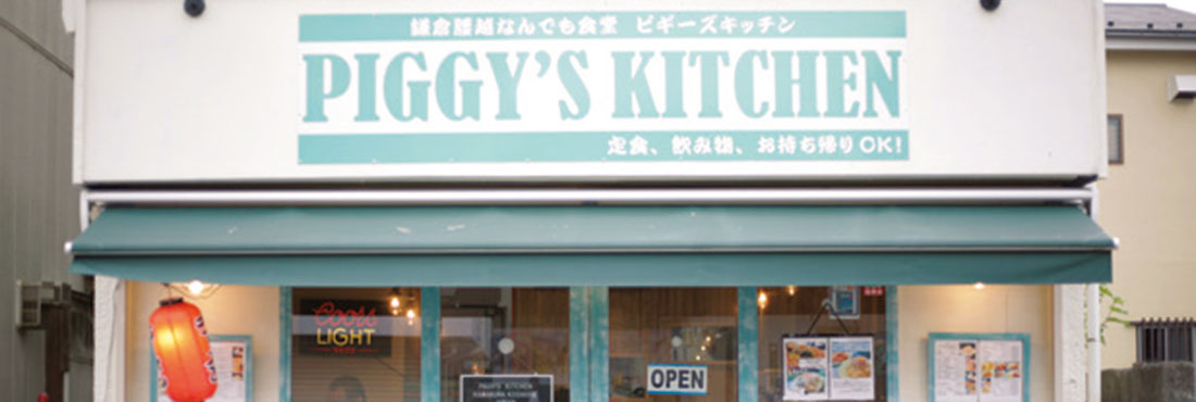 PIGGY'S KITCHEN