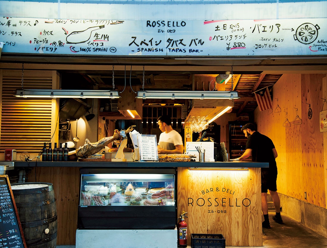 BAR & DELI ROSSELLO